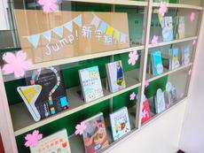 ガラス展示4月「Jump!新学期」(2).JPG