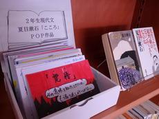 夏目漱石「こころ」POP (1).JPG