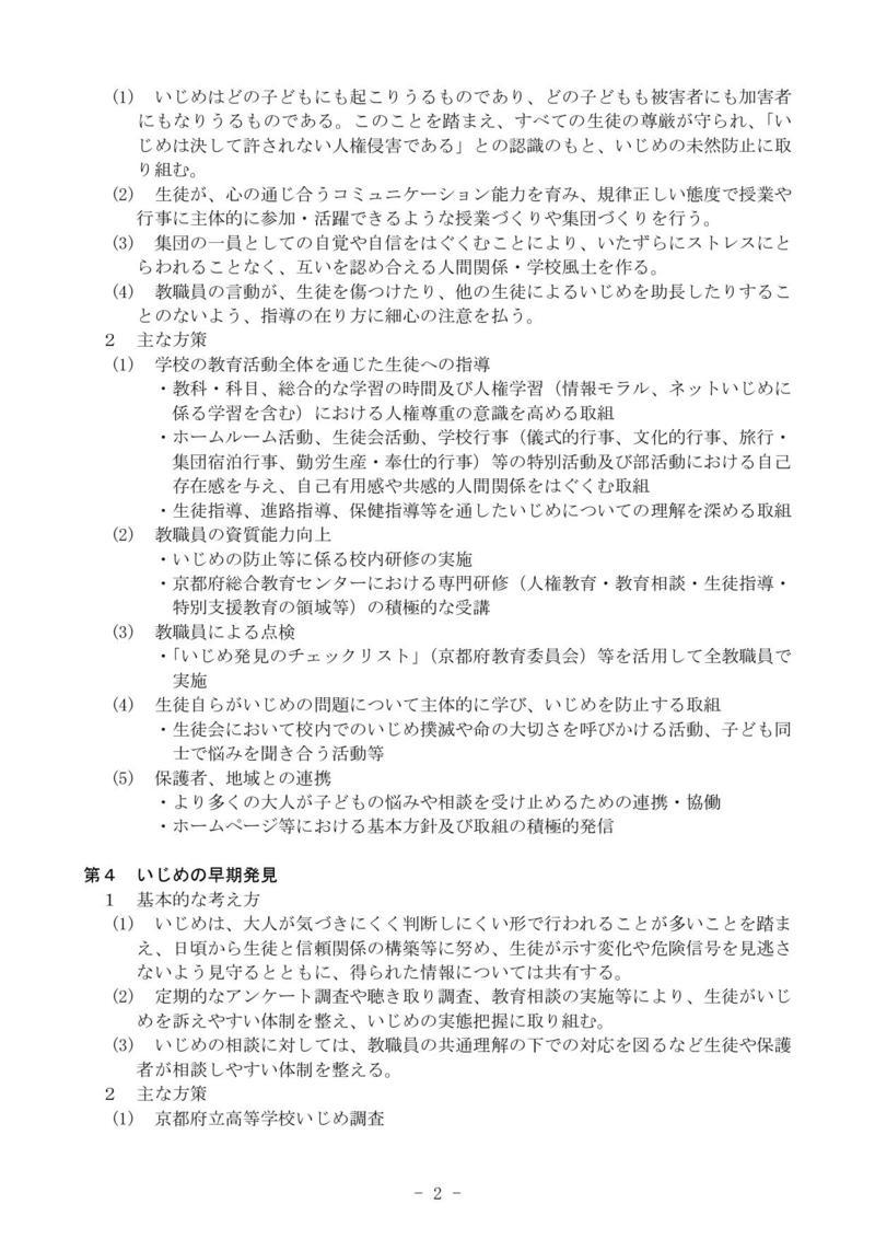学校いじめ防止基本方針-2.jpg