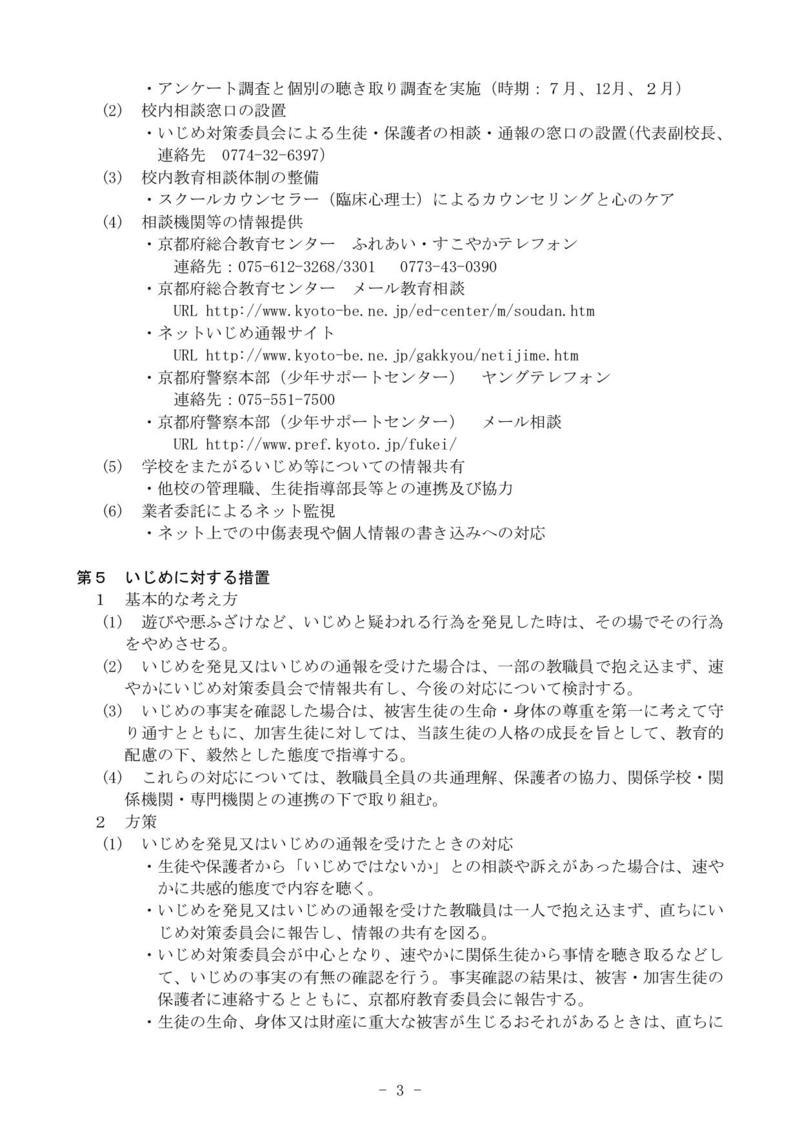 学校いじめ防止基本方針-3.jpg