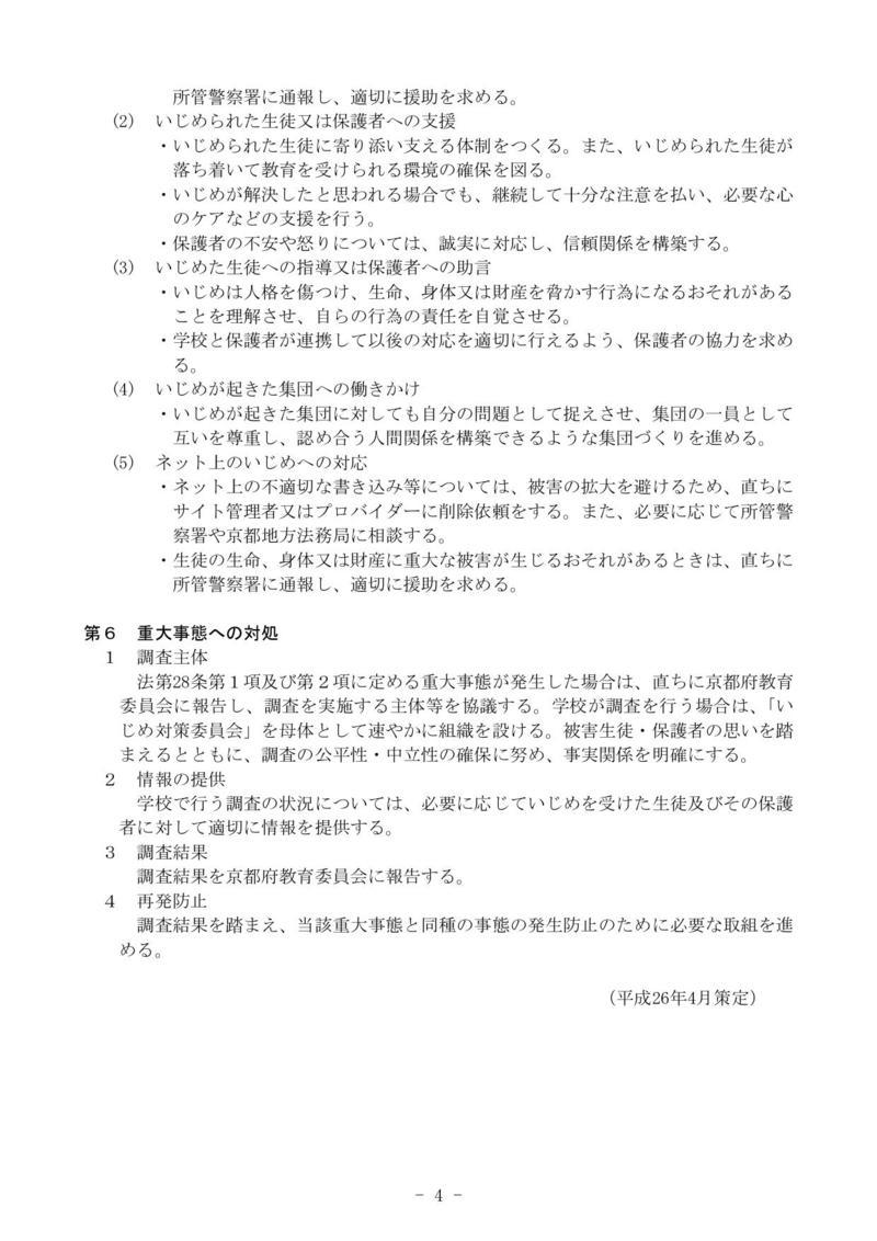 学校いじめ防止基本方針-4.jpg