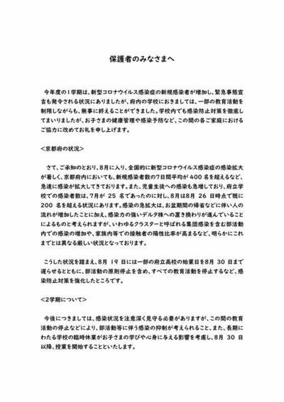 【教育長より】保護者のみなさまへ_page001.jpg