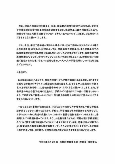 【教育長より】保護者のみなさまへ_page002.jpg