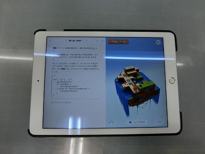 科学部iPad.jpg