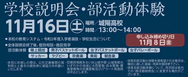 11月説明会ロゴ.jpg