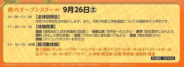0926_秋のオープンスクール.jpg