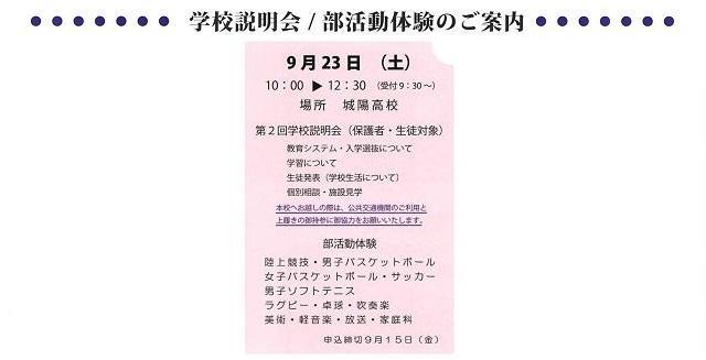 部活動体験&第2回説明会-thumb-640x327-76571.jpg