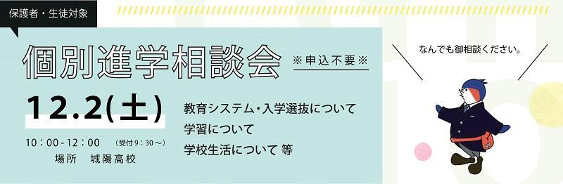1202_個別進学相談会.jpg
