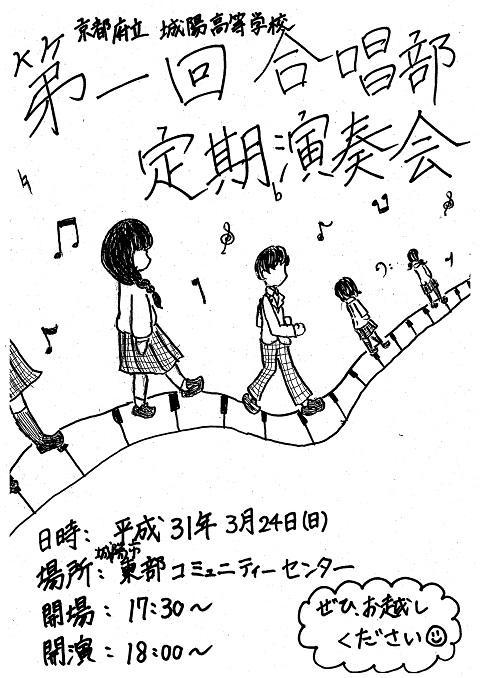 合唱1st_pages-to-jpg-0001_s.jpg