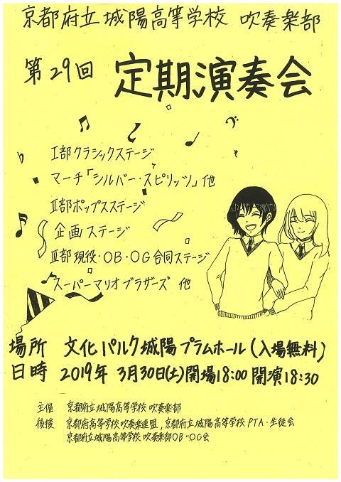 吹奏楽29th_pages-to-jpg-0001_s.jpg