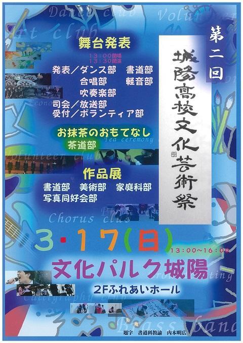 文芸祭2nd_s.jpg