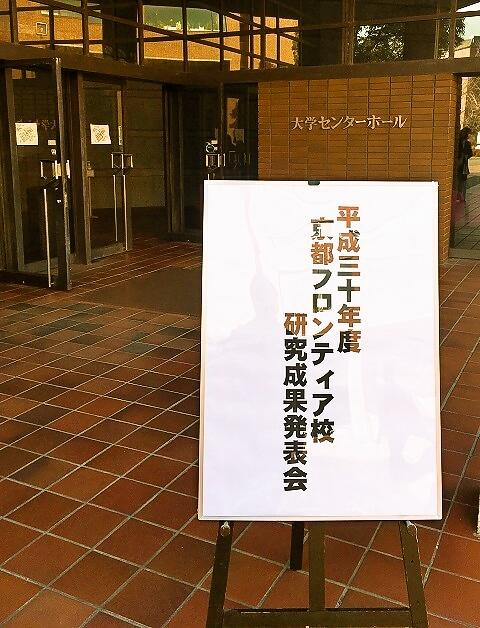 http://www.kyoto-be.ne.jp/jyouyou-hs/mt/school_life/images/IMG_4123s.jpg
