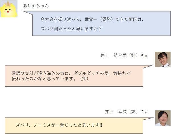 井上姉妹7.jpg
