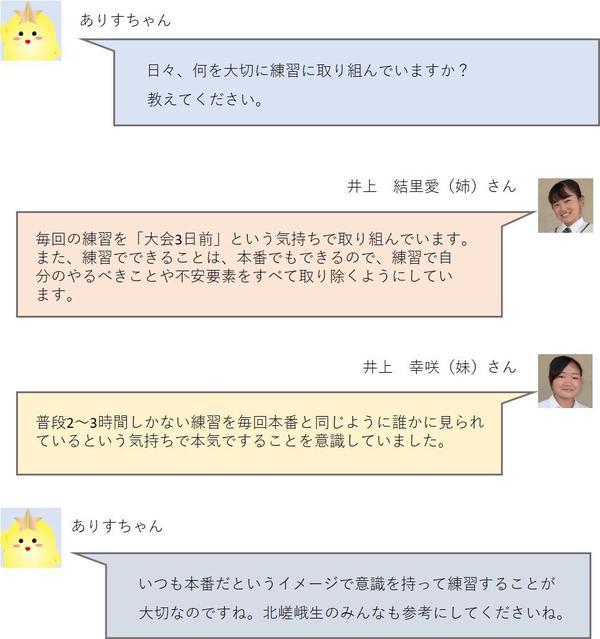 井上姉妹9.jpg
