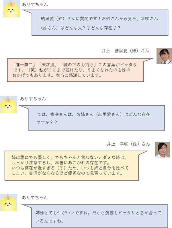 井上姉妹11.jpg