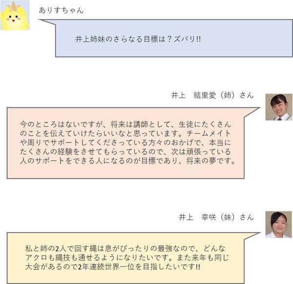 井上姉妹15.jpg