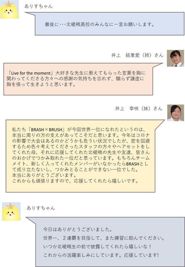 井上姉妹17.jpg