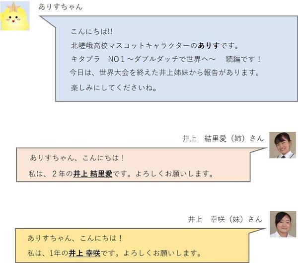 井上姉妹2.jpg