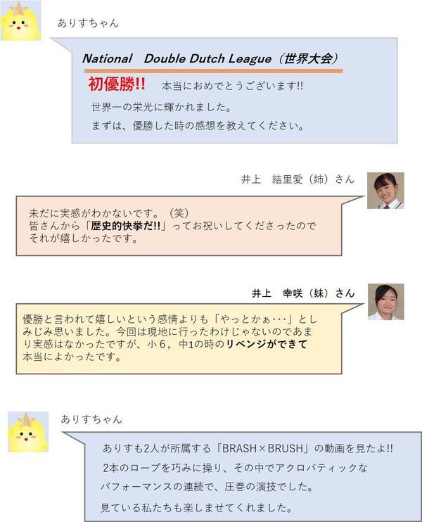 井上姉妹3.jpg
