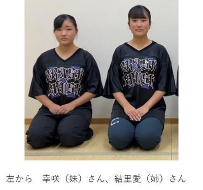 井上姉妹6.jpg