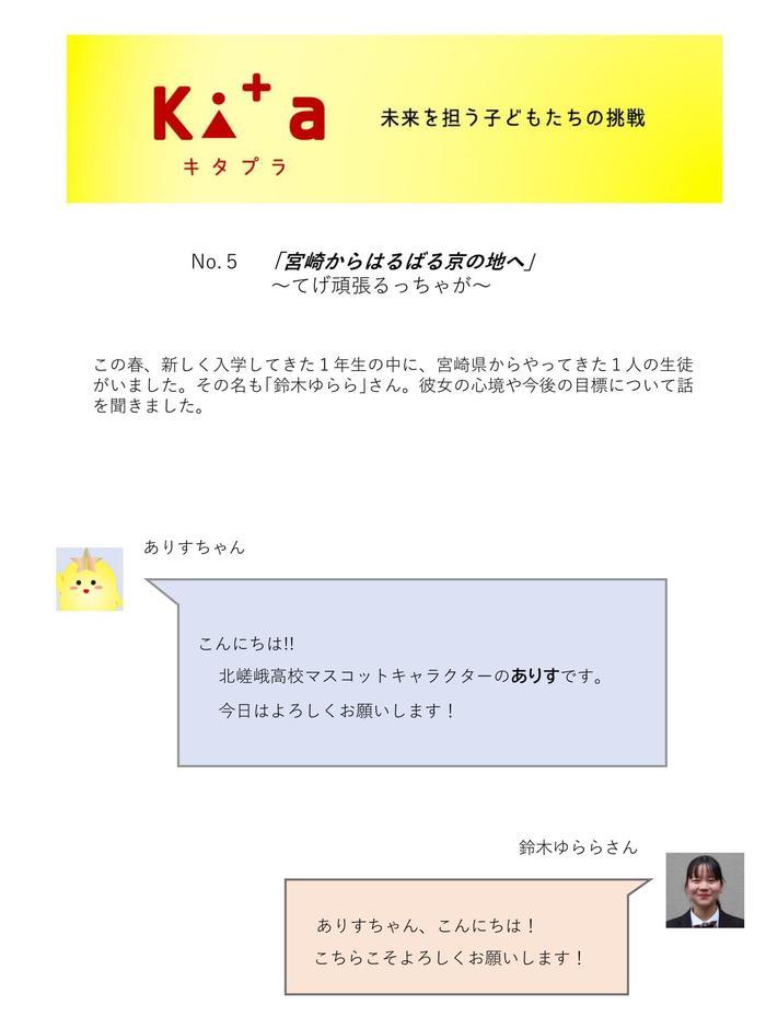 【キタプラ】-1.jpg