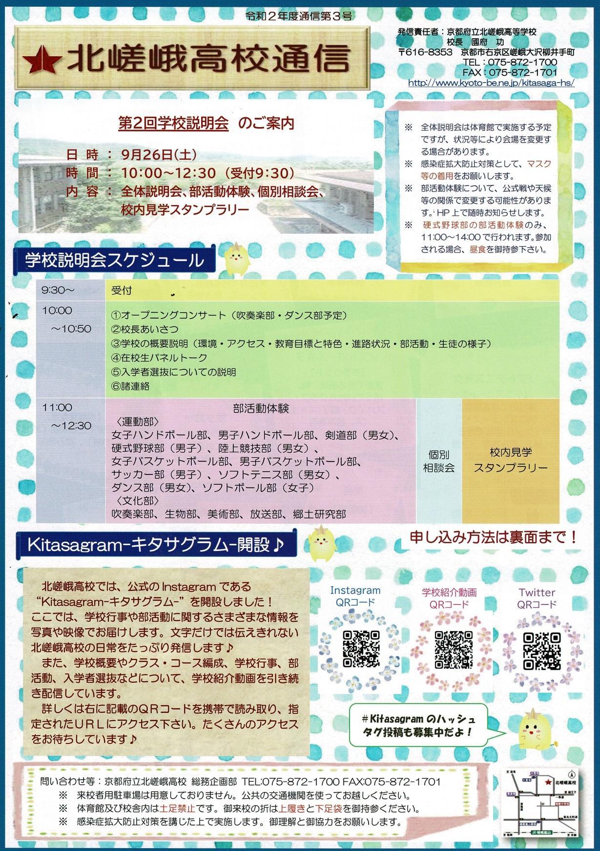 北嵯峨通信第3号(表).jpg