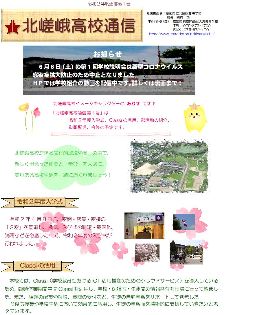 北嵯峨高校通信第1号(表).png