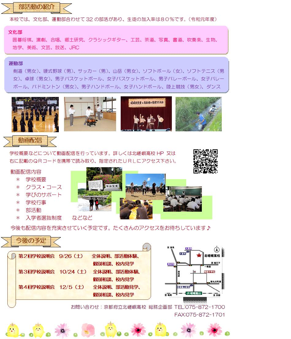 北嵯峨高校通信第1号(裏).png