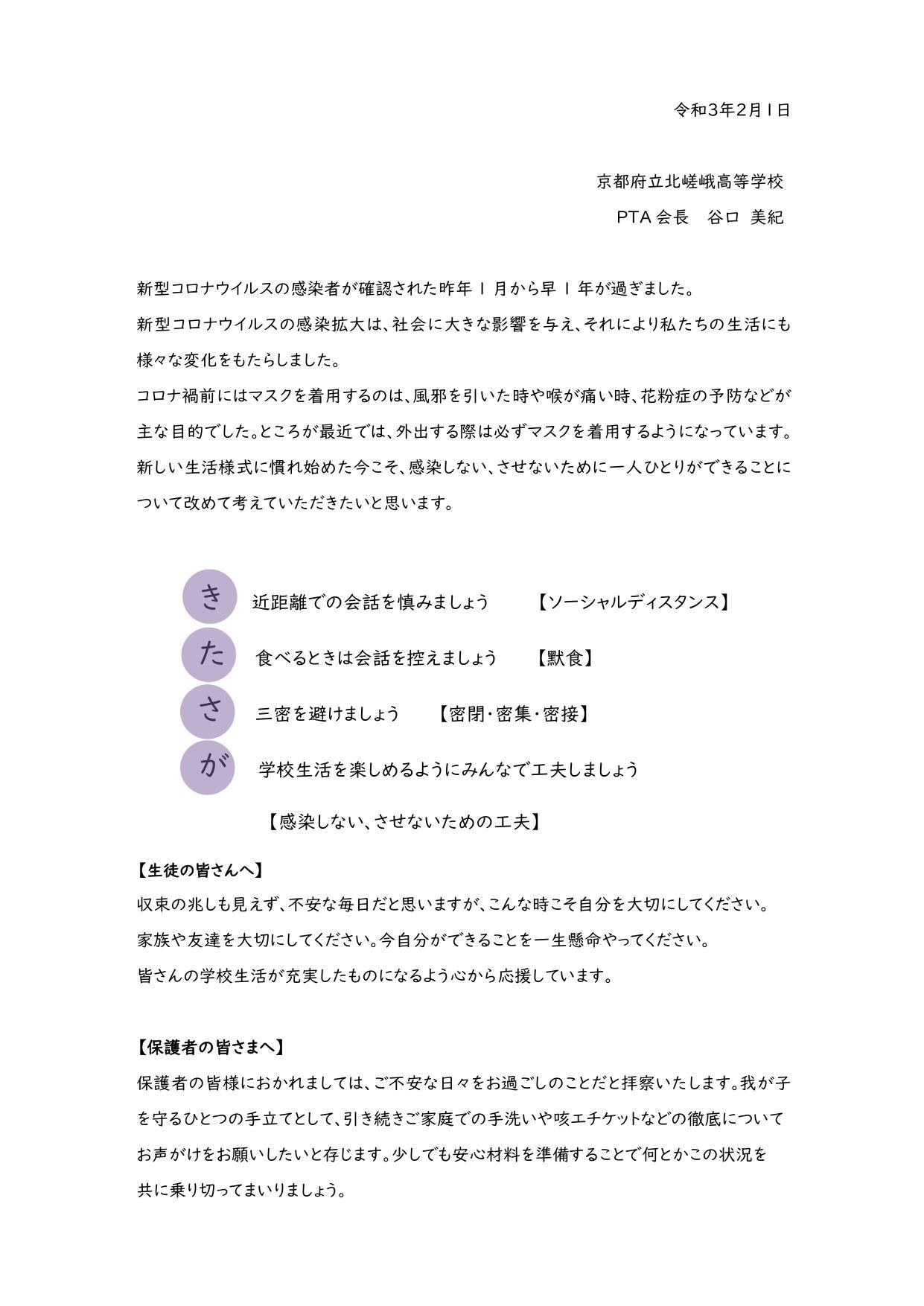 北嵯峨高校PTA会長_page-0001.jpg