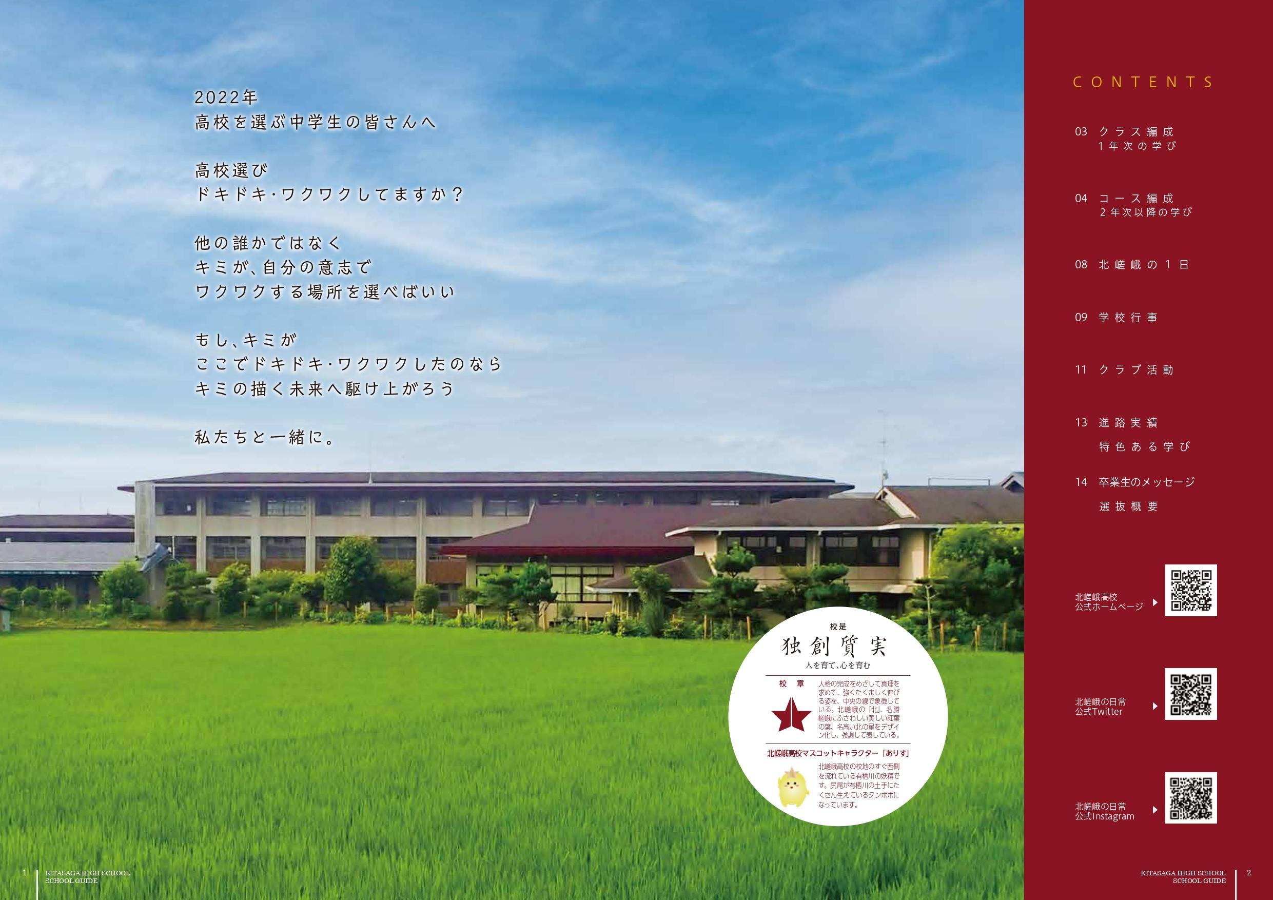 北嵯峨高校-スクールガイド2022-v6-2_page-0002.jpg