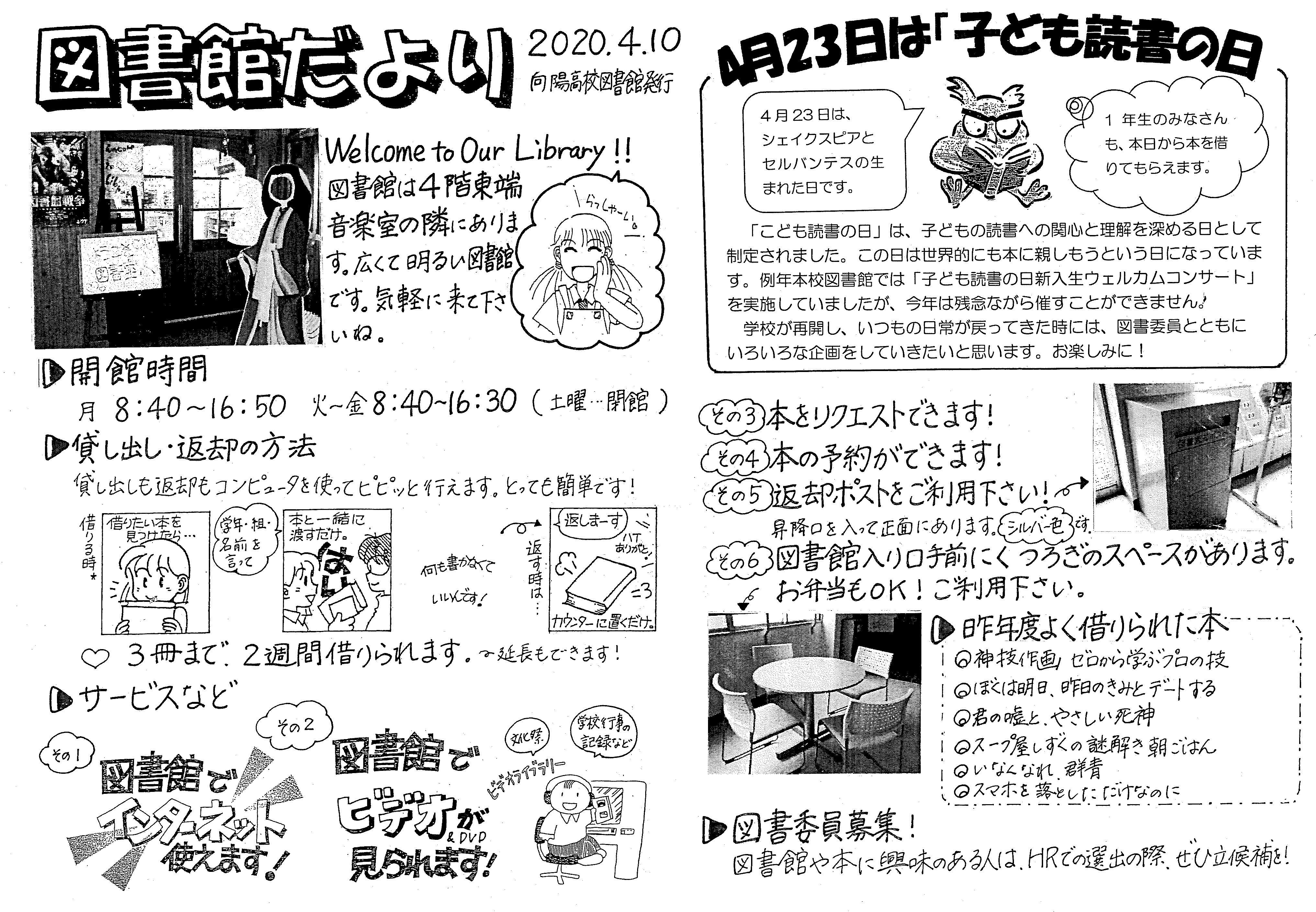 http://www.kyoto-be.ne.jp/kouyou-hs/mt/school_life/images/%E5%9B%B3%E6%9B%B8%E9%A4%A8%E3%81%AE%E7%B4%B9%E4%BB%8B%E3%83%9A%E3%83%BC%E3%82%B8.jpg