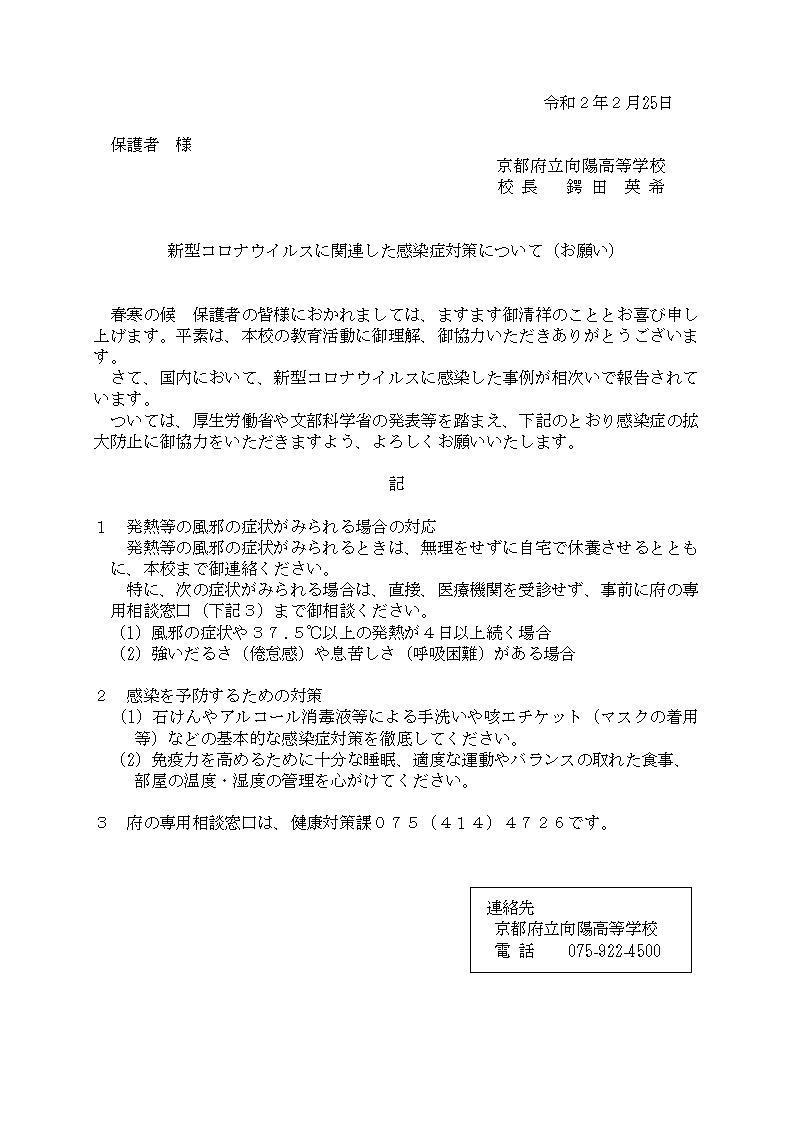 新型コロナ感染症対策保護者あて文書.jpg