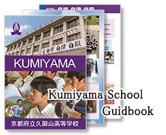 久御山高等学校ガイドブック