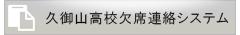 久御山高校欠席連絡システム