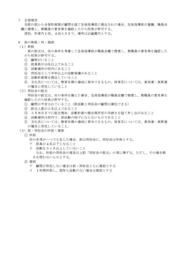 210514_katudouhousin_2.jpg