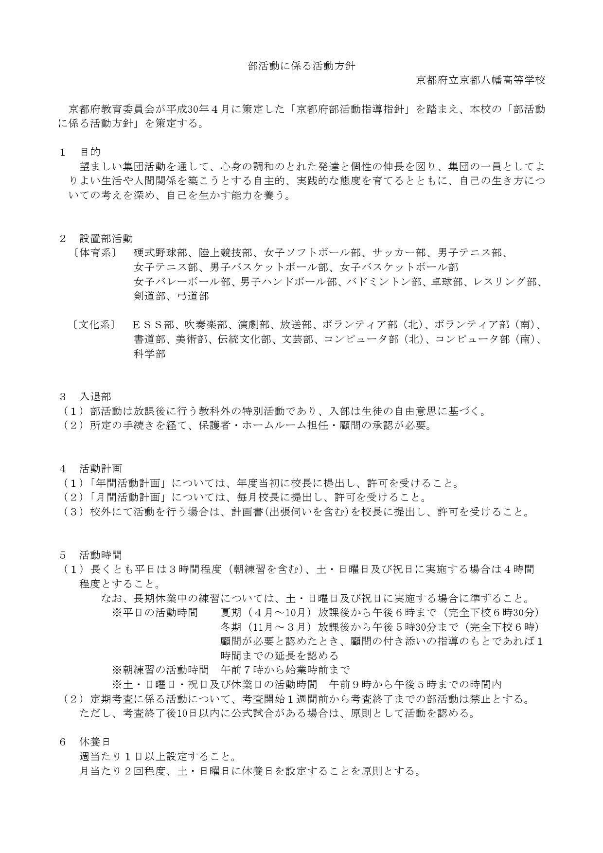 http://www.kyoto-be.ne.jp/kyotoyawata-hs/mt/club/images/210514_katudouhousin_1.jpg