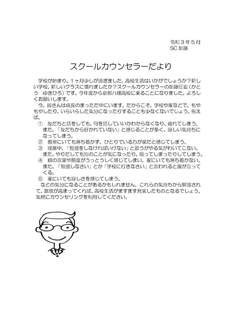 210517_scdayori_1.jpg