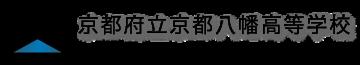 京都府立京都八幡高等学校