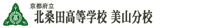 京都府立北桑田高等学校美山分校