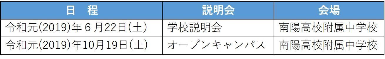 附属中学校学校説明会日程.jpg