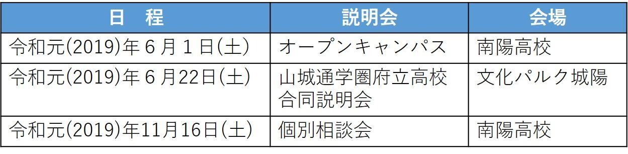 高校説明会日程.jpg