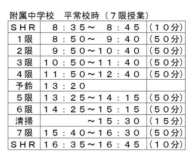 附属中_校時表.jpg