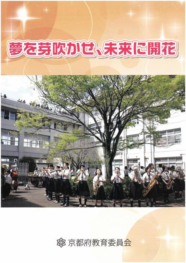 http://www.kyoto-be.ne.jp/nishijyouyou-hs/mt/schoollife/20170410img_SKM_75817041117390.jpg