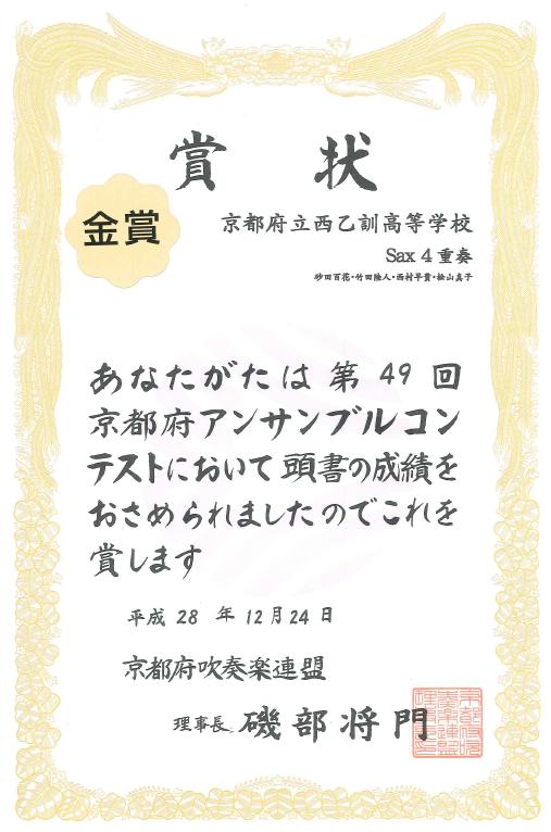 H28アンコン賞状.png