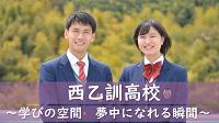 西乙訓高校「学校紹介ムービー2020」.png