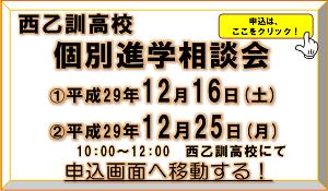 12月個別進学相談会WEB画面.png