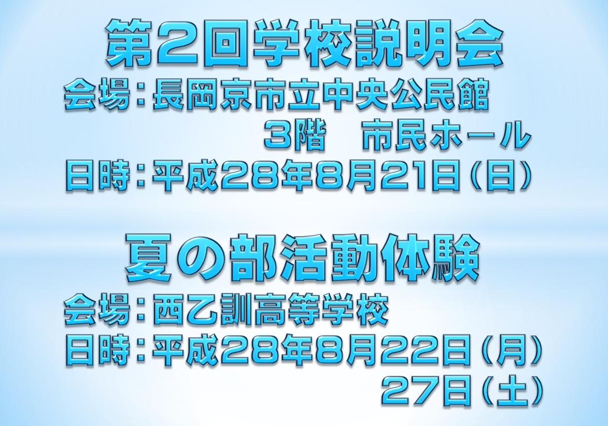 160714_dai2kai_mousikomi_botton.png
