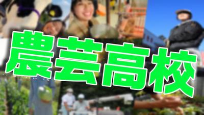 京都府立農芸高等学校_サムネ(口丹用).pngのサムネイル画像
