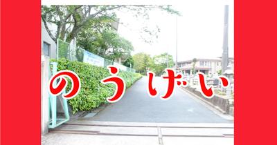 京都府立農芸高等学校_サムネ.png