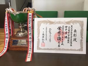 府高校_優勝(カップと賞状)190623.png